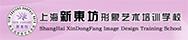 上海新东坊形象艺术培训学校